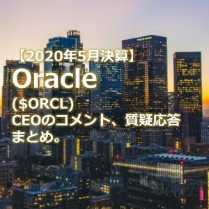【20/5月期】オラクル($ORCL)決算発表。CEOコメント、質疑応答まとめ