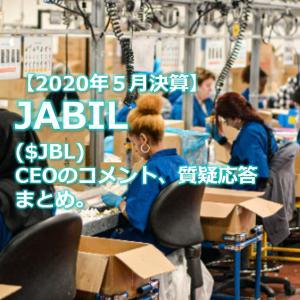 【20/5月期】 ジェイビル($JBL)決算発表。CEOコメント、質疑応答まとめ