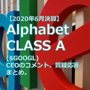 【20/6月期】 グーグル($GOOGL)決算発表。CEOコメント、質疑応答まとめ