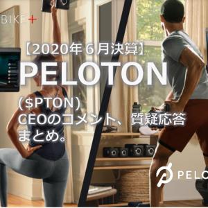 【20/6月期】 ペロトン($PTON)決算発表。CEOコメント、質疑応答まとめ
