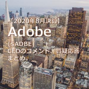 【20/8月期】 アドビ($ADBE)決算発表。CEOコメント、質疑応答まとめ