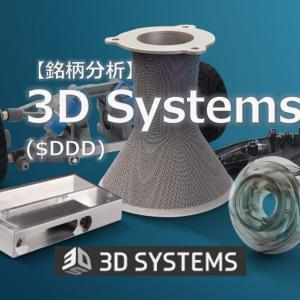 【銘柄分析】3D Systems Inc($DDD)、直近データ株価、CEOインタビューまとめ