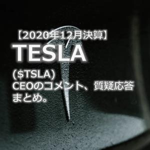 【20/12月期】 テスラ($TSLA)決算発表。イーロンマスクCEOコメント、質疑応答まとめ