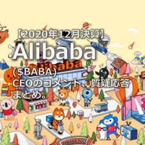 【20/12月期】 アリババ($BABA)決算発表。CEOコメント、質疑応答まとめ