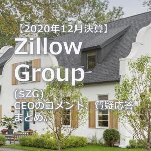 【20/12月期】 ジローグループ($Z,ZG)決算発表。CEOコメント、質疑応答まとめ