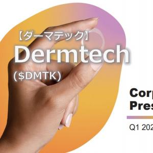 (銘柄紹介)Dermtech【$DMTK】株価急騰中、皮膚ガン簡易検査パッチのダーマテック。