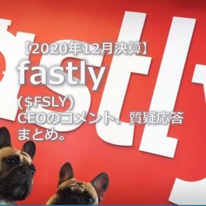 【20/12月期】 ファストリー($FSLY)決算発表。CEOコメント、質疑応答まとめ