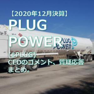 【20/12月期】 プラグパワー($PLUG)決算発表。CEOコメント、質疑応答まとめ