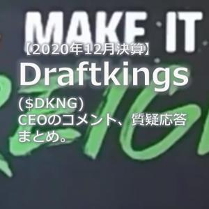 【20/12月期】 ドラフトキングス($DKNG)決算発表。CEOコメント、質疑応答まとめ