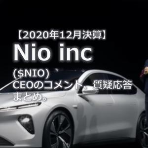 【20/12月期】 ニオ($NIO)決算発表。CEOコメント、質疑応答まとめ