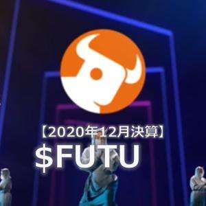 【20/12月期】フツ・ホールディングス ($FUTU)決算発表。CEOコメント、質疑応答まとめ