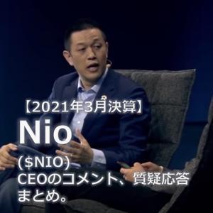 【21/3月期】ニオ ($NIO)決算発表。CEOコメント、質疑応答まとめ