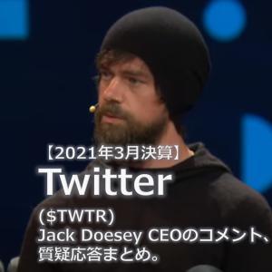 【21/3月期】ツイッター ($TWTR)決算発表。CEOコメント、質疑応答まとめ