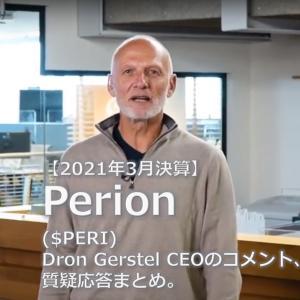 【21/3月期】ぺリオン・ネットワーク($PERI)決算発表。CEOコメント、質疑応答まとめ