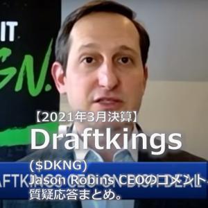 【21/3月期】ドラフトキングス ($DKNG)決算発表。CEOコメント、質疑応答まとめ
