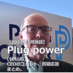 【21/3月期】プラグパワー ($PLUG)決算発表。CEOコメント、質疑応答まとめ