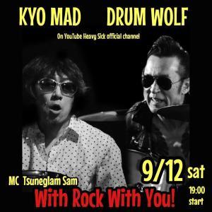 ツネグラム・サムの With Rock With You!