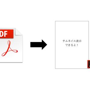 PDFファイルをサムネイル表示する方法