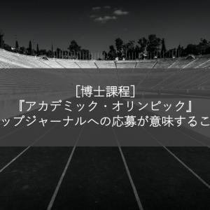 [博士課程]『アカデミック・オリンピック』トップジャーナルへの応募が意味すること。