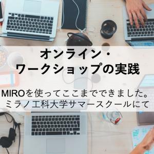 オンライン・ワークショップの実践。ミラノ工科大学サマースクールにて。MIROを使ってここまでできました。