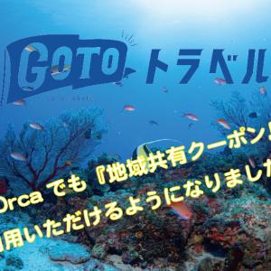 GOTOトラベルでダイビングをお得に楽しむ! GOTOトラベル対象事業所