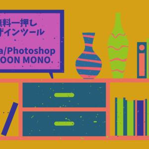 無料一押しデザインツール(Canva/ICOOON MONO/Photoshopなど)【テクニックブログ】