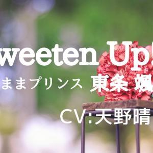 Sweeten up! わがままプリンス東条颯/CV:天野晴【感想】