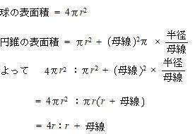 成城学園高校2021年度数学入試問題3. 空間図形(球と円錐の体積) (1)② 解説解答
