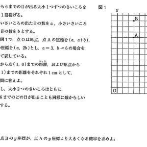 都立新宿高校2021年度数学入試問題 4. 場合の数と確率問題