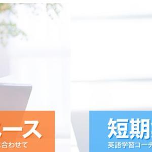 【リアルな口コミ】産経オンライン英会話の評判をまとめて紹介!