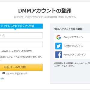 DMM英会話の無料体験登録手順から退会手順まで