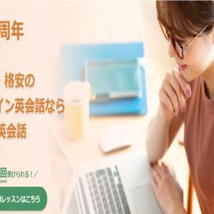 【無料体験2回】オンライン英会話Weblio英会話のメリットとデメリット