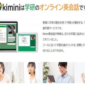 【リアルな口コミ】Kiminiオンライン英会話の評判をまとめて紹介!