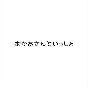 ◎鈴木トル子からの発信№0025