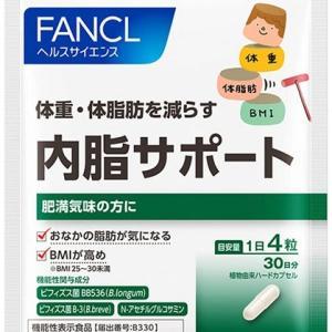 遂に体重に変化が!! FANCL ファンケル 内脂サポートを飲み始めて75日目 -7月31日-
