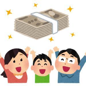 """給付金10万円で """"努力できる環境"""" を買えばいいと思う"""