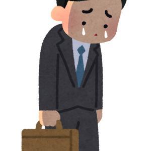 人間関係が辛くて仕事を辞めたいなら、いっそのこと職場でトラブルを起こせばいい