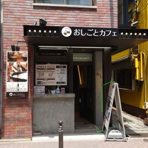 【自分用メモ】おしごとカフェ(コワーキングスペース)