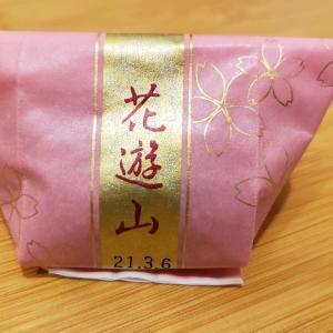 羽田空港第2ターミナル「金の翼」で叶 匠壽庵(しょうじょうあん)の花遊山(はなゆさん)に舌鼓打ってきた
