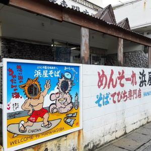 沖縄で沖縄そば食べるならココ!北谷の浜屋は外さないです!