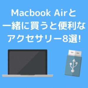 Macbook Airと一緒に買うと便利なアクセサリー8選!