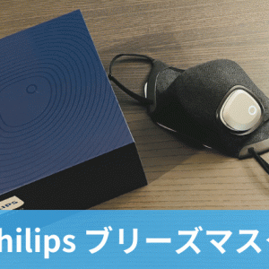 【フィリップス ブリーズマスク レビュー】電動ファン/フィルター【マスク】
