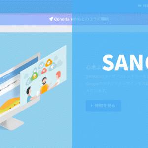 【SANGO レビュー】ワードプレスのおすすめテーマ【ブログ】【有料】