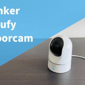 【Anker Eufy IndoorCam レビュー】おすすめのペットカメラ【留守/見守り】