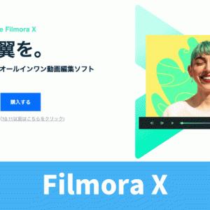 【Filmora X レビュー】使い方 評判/価格も【Wondershare】