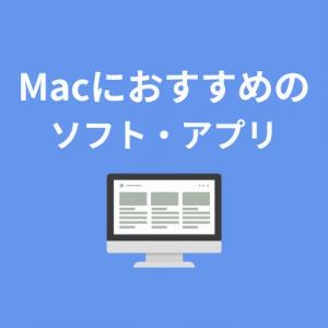 【Macにおすすめのソフト・アプリ】ウィルスや動画編集も