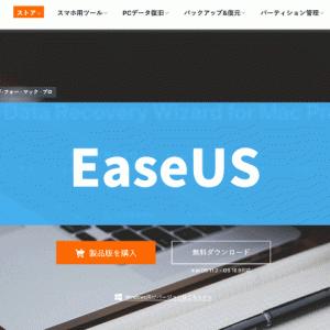 【Ease US レビュー】評判/使い方【Mac用データ復元ソフト】