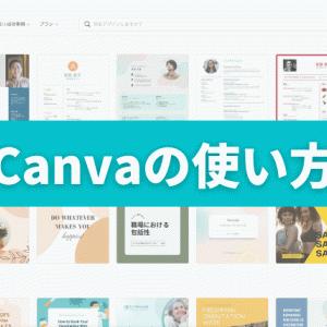 【Canva】使い方やデザイン【Canva Proも】