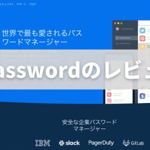 【1Password(ワンパスワード)のレビュー】おすすめのパスワード管理ツール 評判【使い方/価格も】