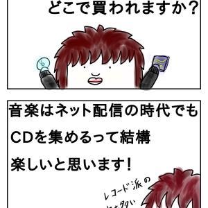 CDについて!